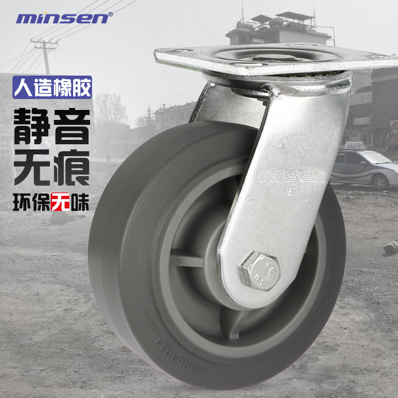 MINGSHENG Artificial rubber silent caster movable universal wheel industrial double axle heavy gray