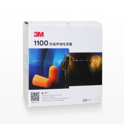 3M Nút tai chống ồn  Nút tai 3M chống ồn ngủ nhà máy công nghiệp đặc biệt sinh viên thoải mái ngủ bê