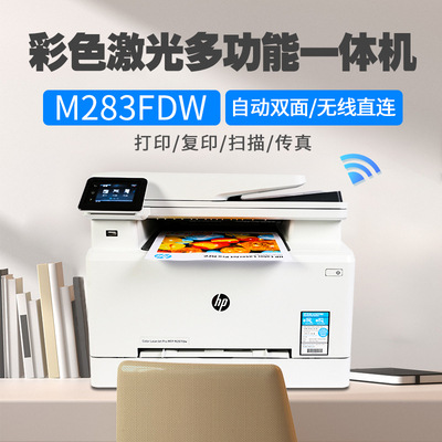 HP color laser wireless printing, copying, scanning and fax machine A4 office and home automatic dou