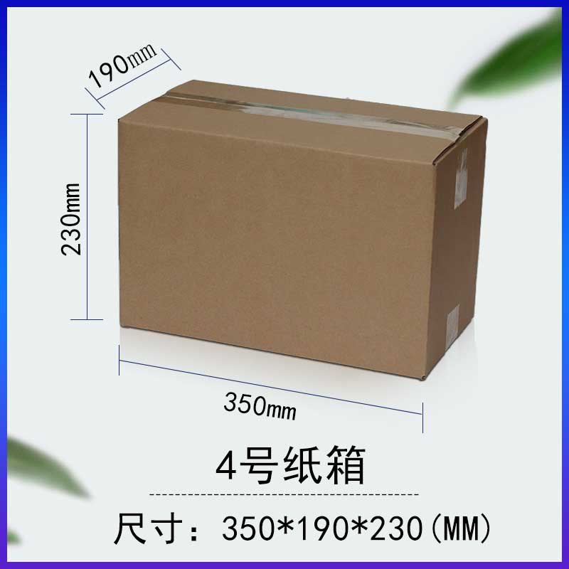 Express packaging 4 carton delivery express goods 350 * 190 * 230 delivery cartons wholesale paper b