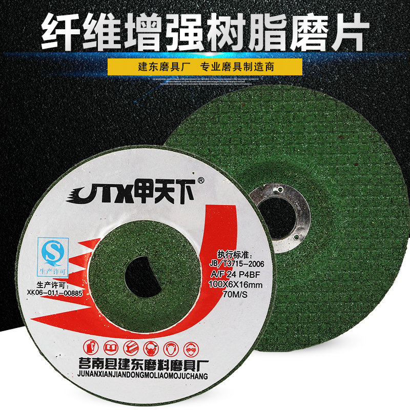 JIATIANXIA Metal stainless steel fish scale reinforced fiber resin grinding disc 100 angle grinder g