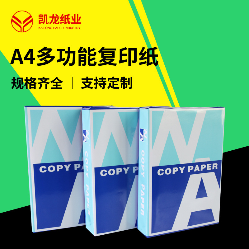 KAILONG A4 multifunctional office printing paper double-sided copy paper wood pulp office paper stra