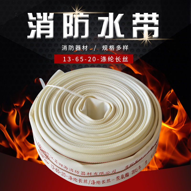 SIHAI 13 type 65 lined fire hose fire fighting equipment wholesale polyurethane hose polyester filam