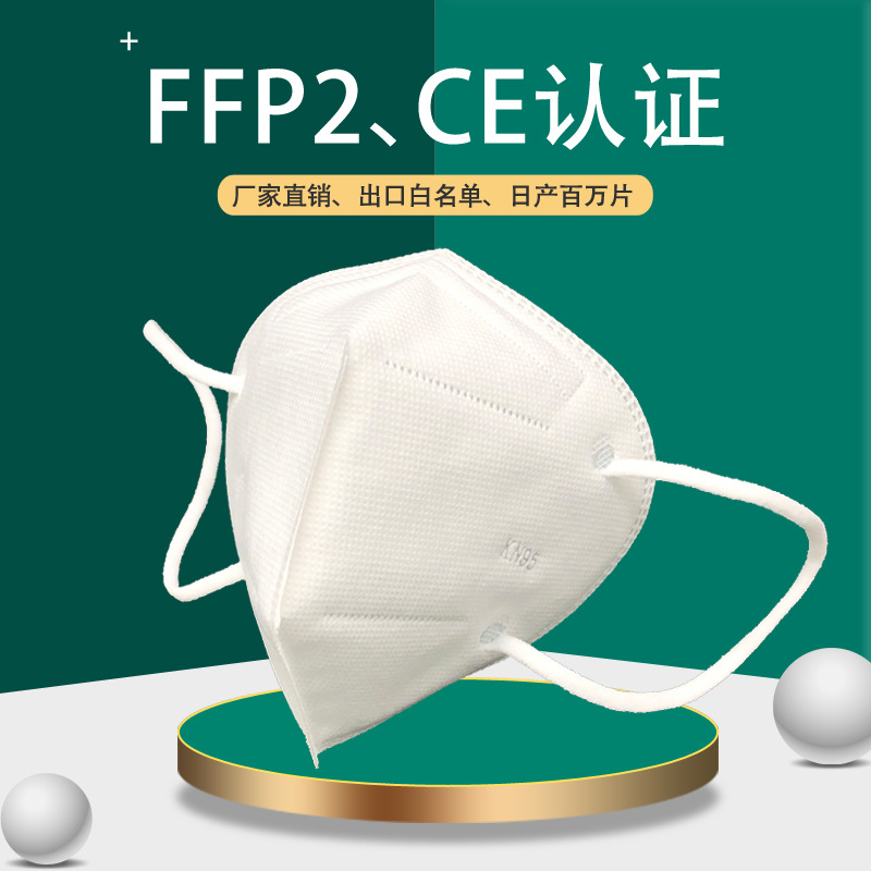 KANGERLE Kn95 mask disposable personal five layer protection dust-proof FFP2 export white list CE ce