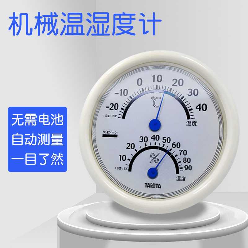 XINHONG Gift room household temperature and humidity instrument white round wall mounted pointer the