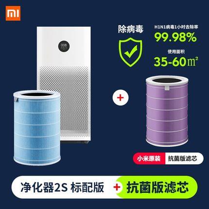 Máy lọc không khí Xiaomi 2S ngoài formaldehyde cho gia đình .