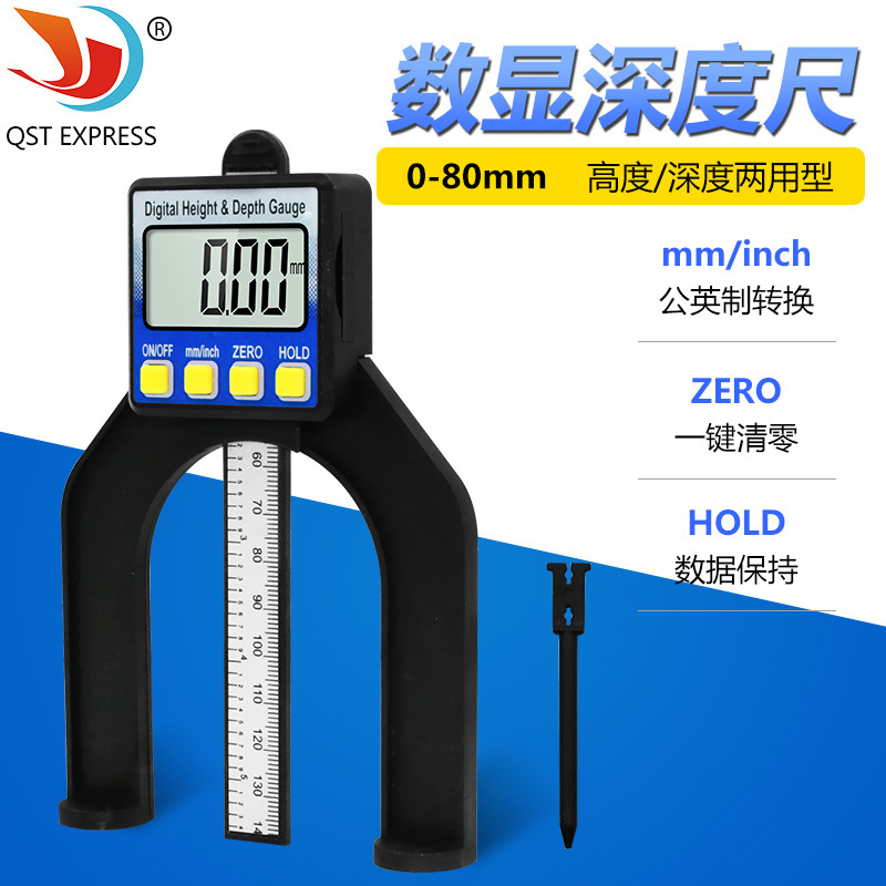 QST EXPRESS Digital display woodworking table saw height ruler 0-80mm depth ruler height depth measu