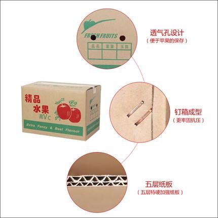 Thùng giấy  Hộp đóng gói nhanh Apple Carton 5/10/18/30 jin hộp giấy bán buôn tùy chỉnh hộp đóng gói
