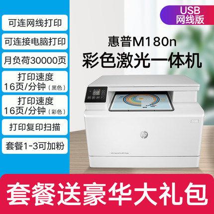 HP Máy Fax Máy in laser màu HP HP M179fnw sao chụp tất cả trong một máy ba trong một mạng không dây