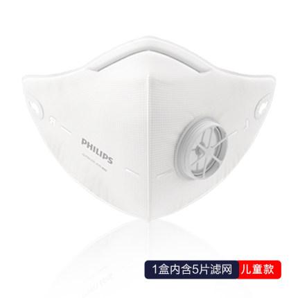 Philips Khẩu trang bảo hộMặt nạ không khí tươi điện Philips phần tử thay thế bộ lọc thay thế cho trẻ