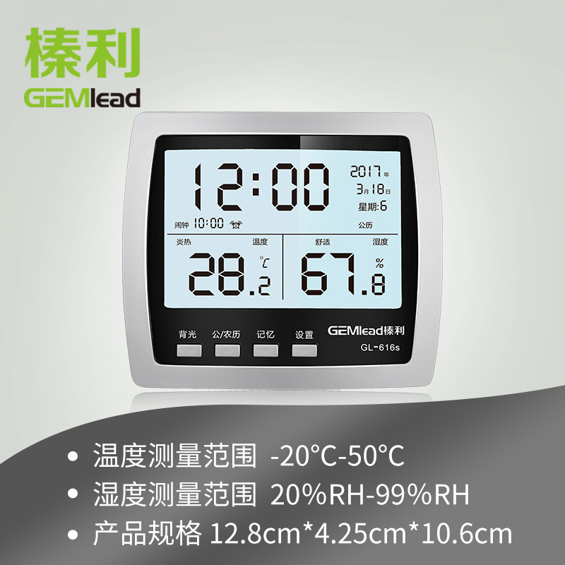 Zhenli 616S electronic hygrometer backlight digital display household high precision indoor luminous