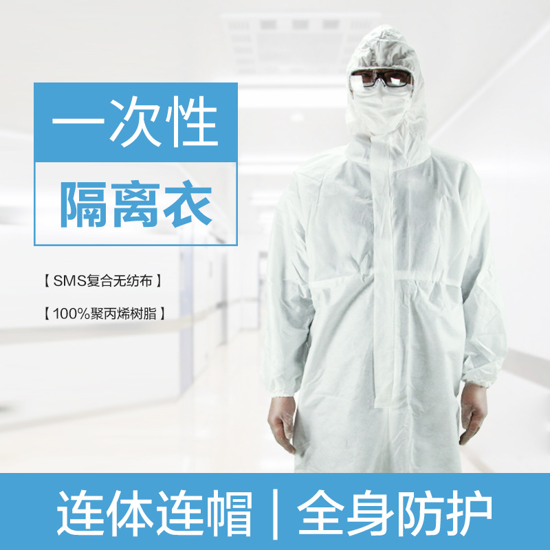 Disposable isolation clothing one-time conjoined isolation protection