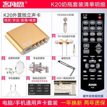 Ke Suo Si Micro  K20 sound card bộ phát sóng trực tiếp điện thoại di động chuyên dụng máy tính để bà