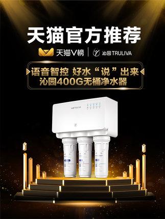 Qinyuan Bộ lọc nước  Máy lọc nước Qinyuan nhà bếp nước máy gia đình lọc trực tiếp RO thẩm thấu ngược