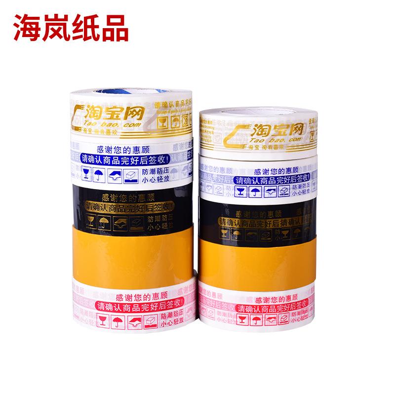 Express carton sealing tape warning tape color beige tape
