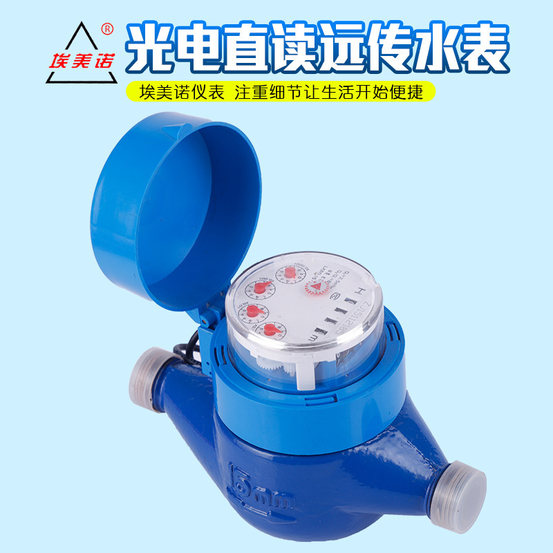 AIMEINUO 485mbus remote water meter photoelectric direct reading remote water meter