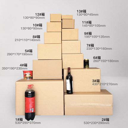Thùng giấy  Carton Taobao Post Logistics Carton Tùy chỉnh Máy bay Hộp Đóng gói Các tông Carton Expre