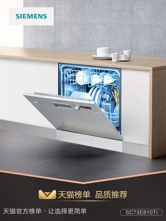 Siemens Máy rửa chén Máy rửa bát tích hợp sẵn Siemens khử trùng nhiệt độ cao 8 bộ SC73E810TI