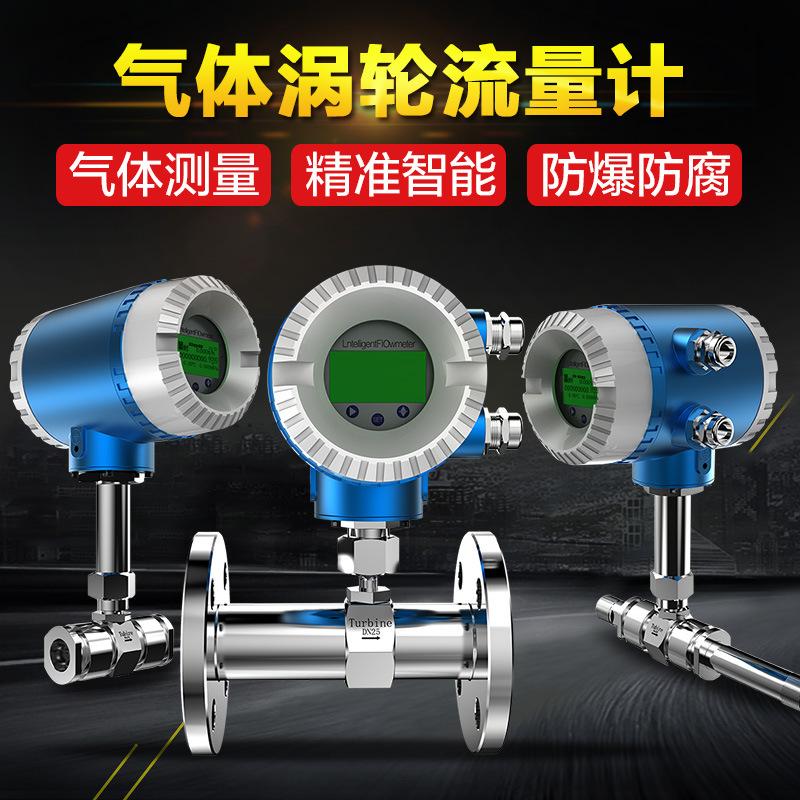 Digital display steam vortex turbine electromagnetic flow meter water liquid gas pipeline sensor hig