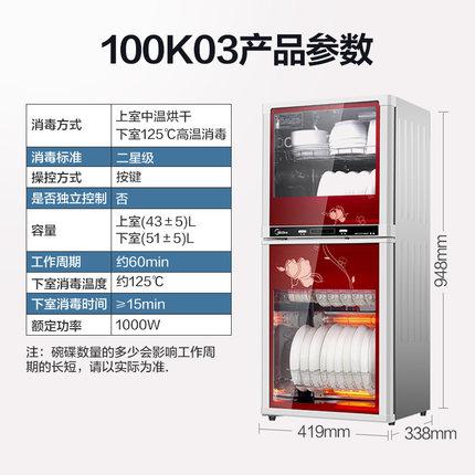 Midea Tủ khử trùng  80K03 / 100K03 tủ khử trùng để bàn đứng nhiệt độ cao hộ gia đình tủ bếp nhỏ sấy
