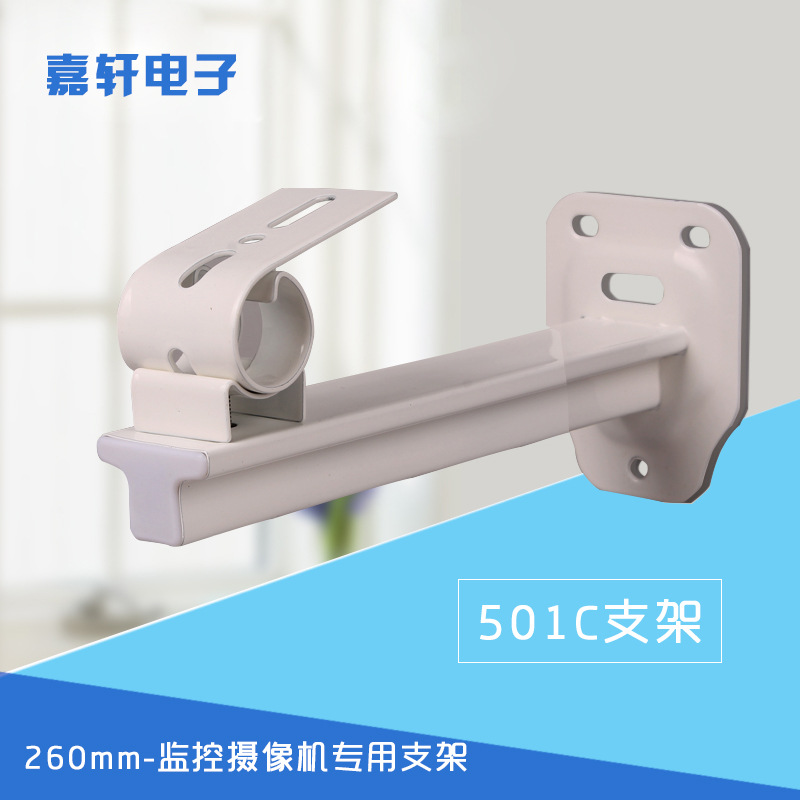 TAITONGDA Monitoring camera special bracket 501c wall mounted bracket does not need a screwdriver to