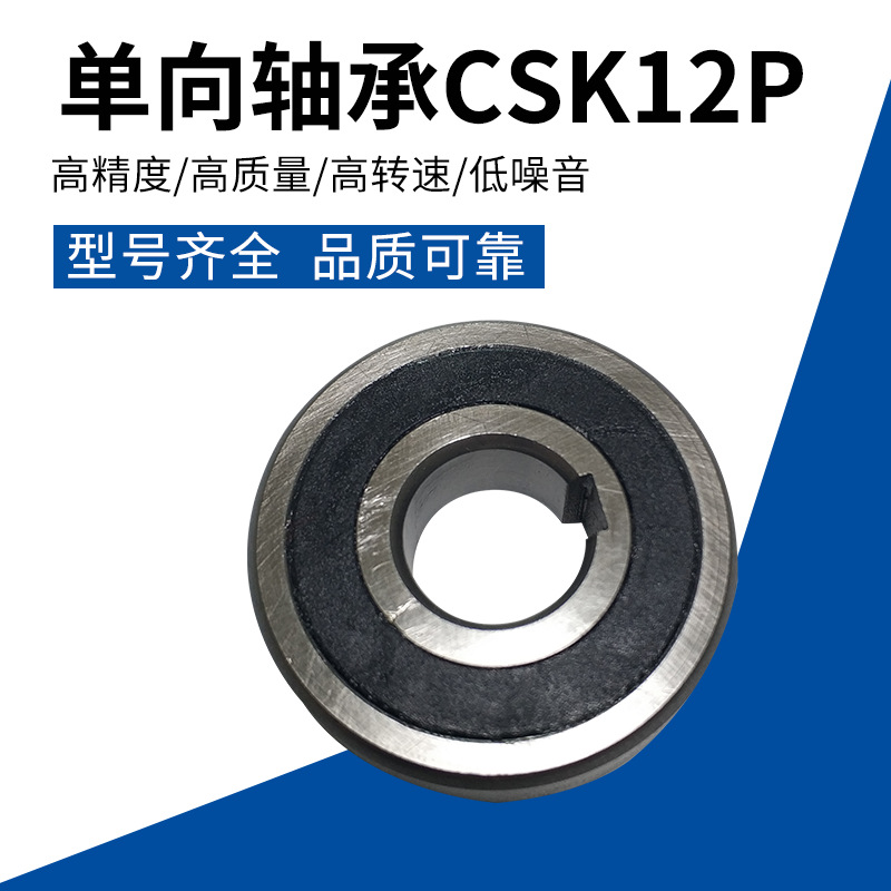 TBQ deep groove ball bearing nylon plastic double sealing one way bearing csk12p