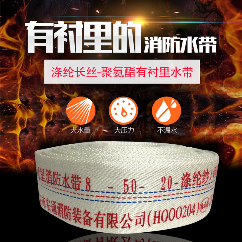 ANTONG National standard 3C certification thickened fire hose 2