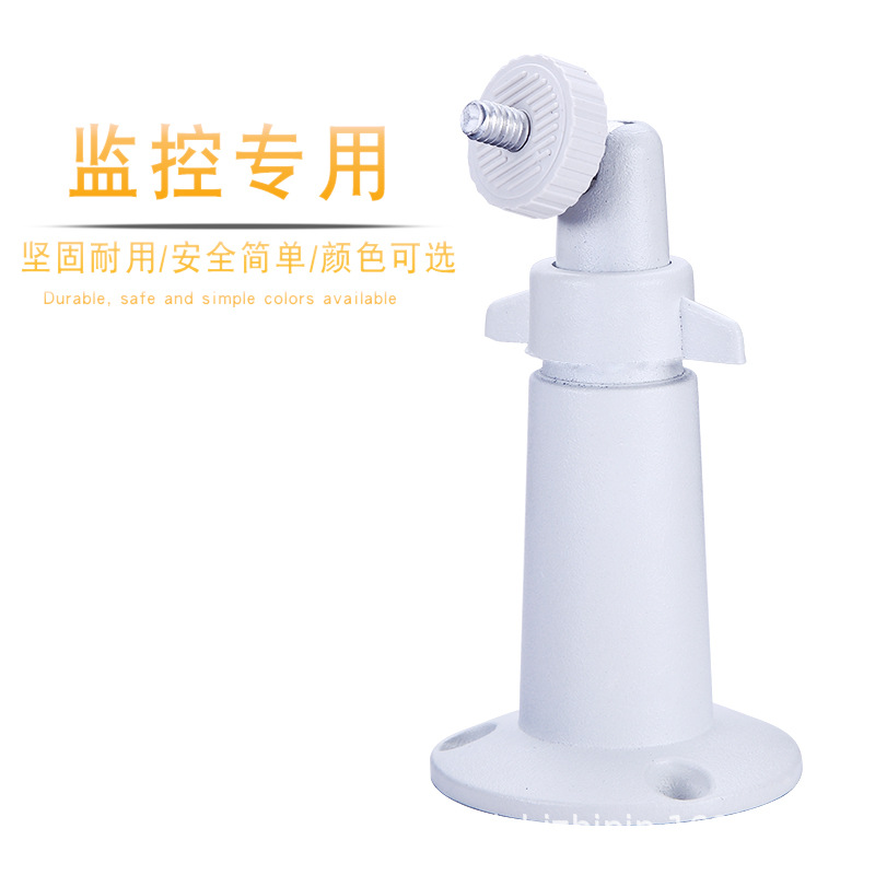 Arlo bracket 503 aluminum bracket / Arlo Pro surveillance camera universal bracket black and white