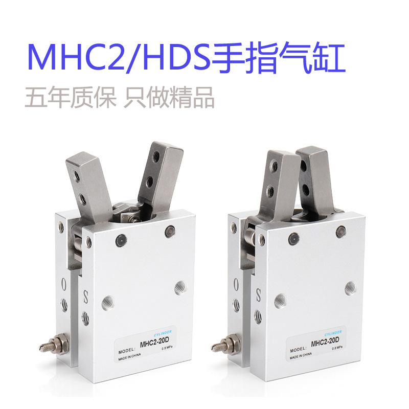 AirAYW Mhc2 finger cylinder pneumatic fulcrum hfy20 clamping cylinder HDS double acting mechanical c