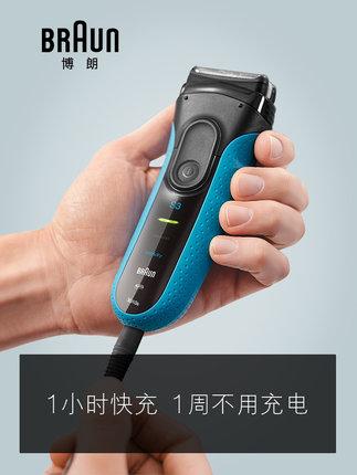 Braun  Dao cạo râu  [Mua gấp đôi 11 Plus] Máy cạo râu Braun 3 Series 3010s Máy cạo râu dùng điện ch