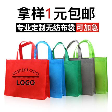Túi vải không dệt  Túi vải không dệt theo yêu cầu, túi xách, túi bảo vệ môi trường, túi mua sắm quản