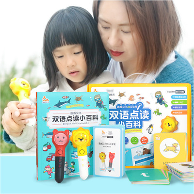 Qu way Máy học ngoại ngữ Thú vị văn hóa AI đọc nhỏ bách khoa toàn thư kit 1-4 tuổi mèo tinh thần đọc