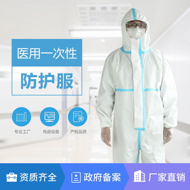 Ministry of Commerce white list enterprise protective clothing manufacturer FDA disposable protectiv