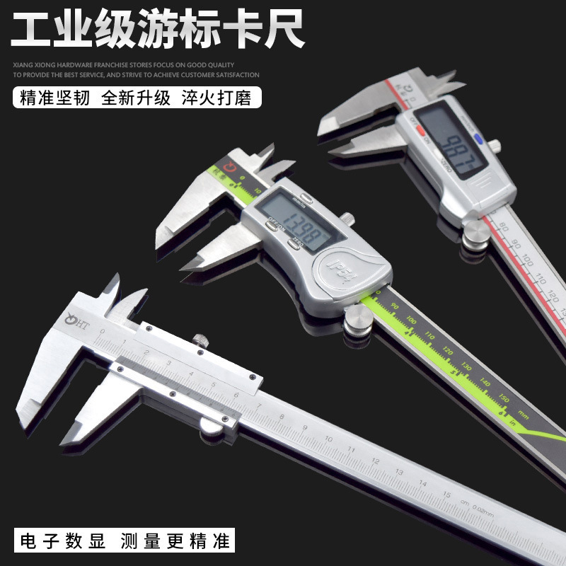 HANGTAI Jewelry digital game Electronic vernier caliper digital display stainless steel high precisi