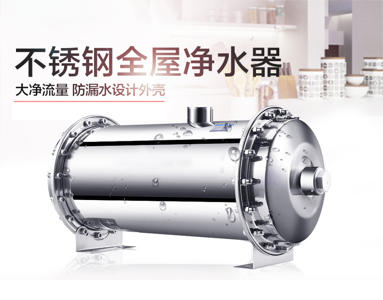 Stainless steel water purifier central water purifier whole house purifier pipeline ultrafiltration