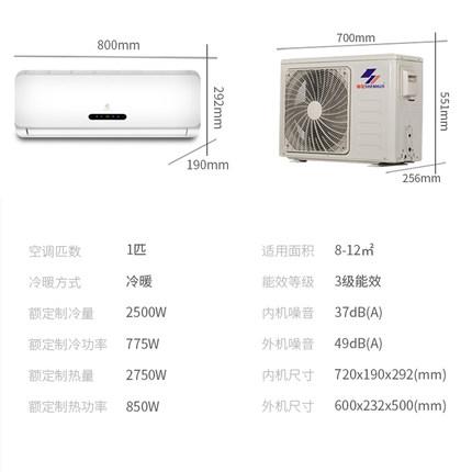 Điện gia dụng mùa hè Máy điều hòa treo tường Shenhua hộ gia đình treo máy sưởi ấm 1,5 mã lực và làm