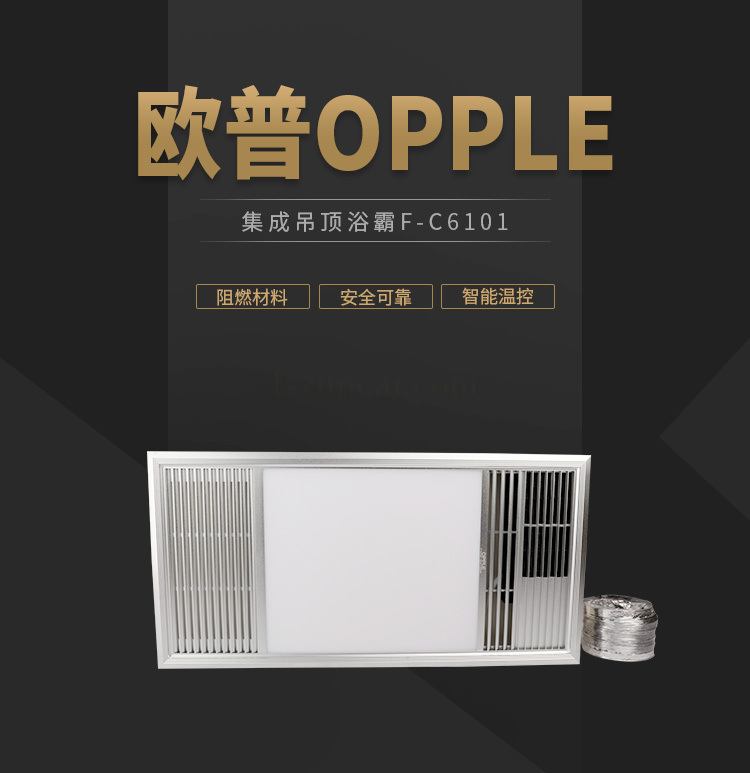 OPPLE Four in one heating and lighting household embedded integrated ceiling toilet air blower