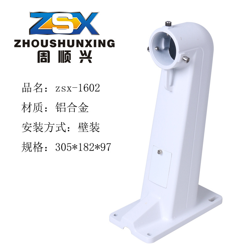 Zsx-1602 is suitable for Haikang ball machine support, aluminum alloy security wall mounted high-spe