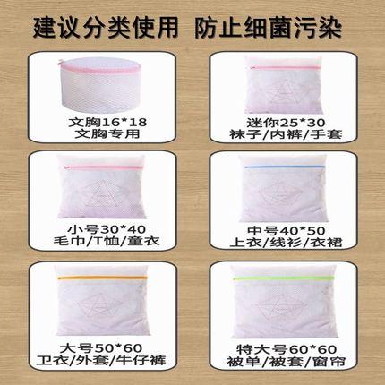 Túi đựng quần lót  Túi giặt máy giặt đặc biệt chống uốn lượn biến dạng nhuộm áo len áo ngực túi giặt