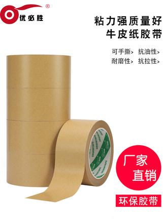 Băng keo đóng thùng Băng keo kraft Youbisheng có độ dẻo cao khung ảnh mạnh băng dính giấy nâu vẽ tay