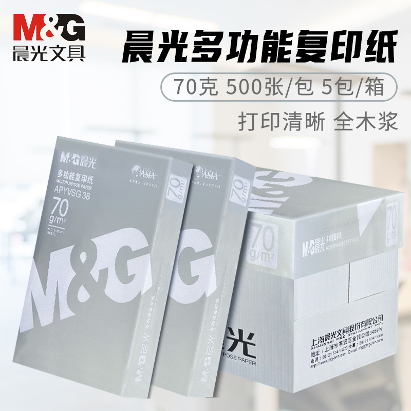 Chenguang A4 paper printing copy paper 70g / 80g double-sided 500 sheets of draft paper machine prin