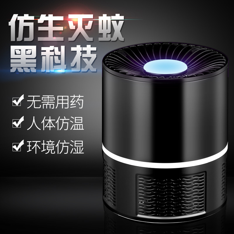 ZHONGLI Intelligent new LED mosquito lamp household indoor photocatalyst mosquito killer gift USB pl