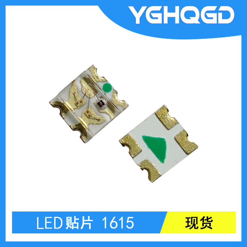 YGHQ 1615 red green two color high brightness SMD SMD LED 0603 red common green two color