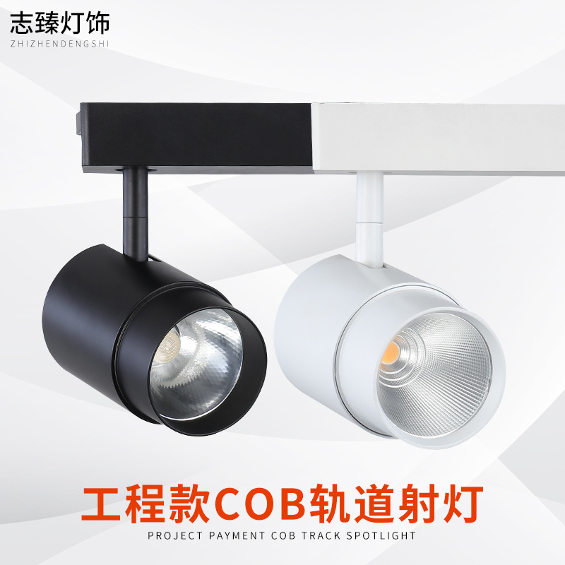 ZMG Track lamp kit 30wcob rail lamp housing kit clothing store light guide pillar rail spotlight