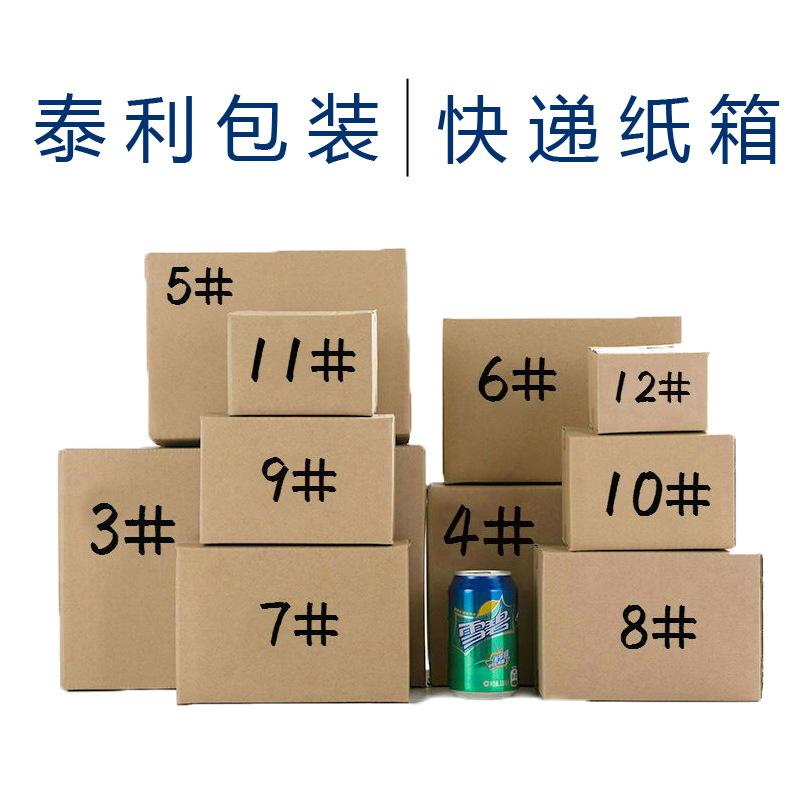 TAILI Shandong vegetable and fruit cartons customized 10 postal express cartons packing boxes corrug