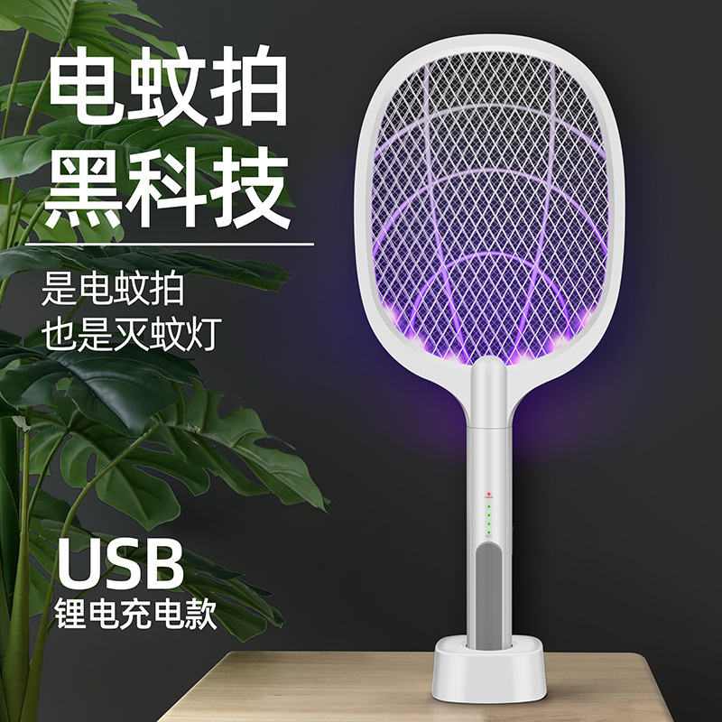 XIDUOMAO Two in one electric mosquito swatter mosquito killing lamp