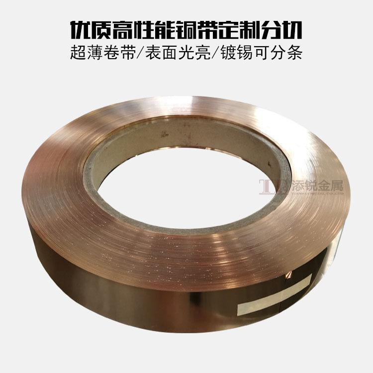 TIANRUI Copper alloy c14415 copper strip manufacturers directly supply wear-resistant copper strip c