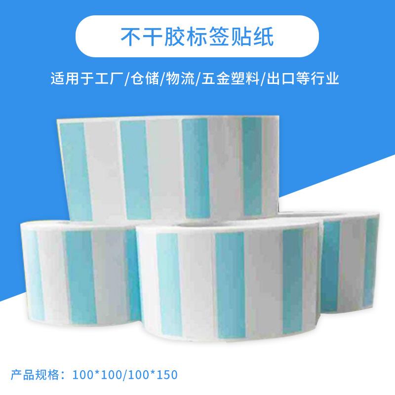 Self adhesive label 100 * 100 blank sticker warehousing logistics roll sticker barcode paper printin
