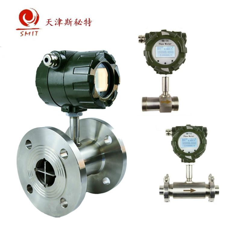 SMITDirect flow turbine flowmeter water flow meter flow sensor lubricating oil flowmeter