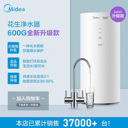 Bộ lọc nước  Máy lọc nước Midea hộ gia đình vòi uống trực tiếp máy lọc nước RO thông minh máy lọc nư